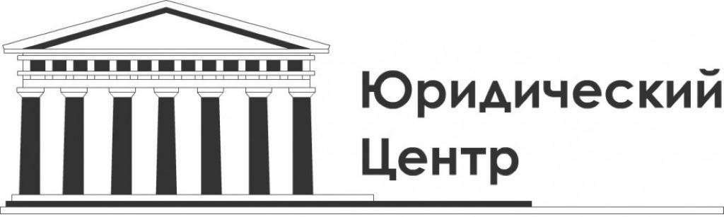 Консалтинговый юридический центр в Казани